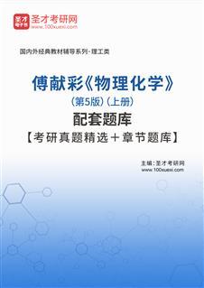 傅献彩《物理化学》(第5版)(上册)配套题库【考研真题精选+章节题库】