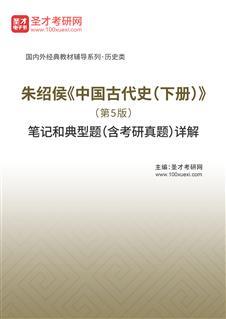 朱绍侯《中国古代史(下册)》(第5版)笔记和典型题(含考研真题)详解
