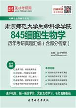 南京师范大学生命科学学院845细胞生物学历年考研真题汇编(含部分答案)