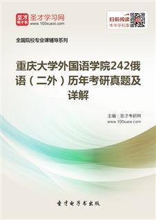 重庆大学外国语学院《242俄语(二外)》历年考研真题及详解