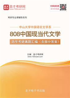 中山大学中国语言文学系808中国现当代文学历年考研真题汇编(含部分答案)