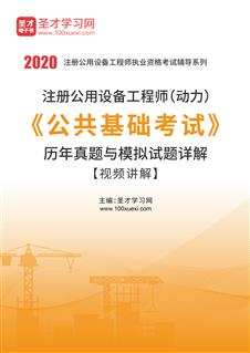 2020年注册公用设备工程师(动力)《公共基础考试》历年真题与模拟试题详解【视频讲解】