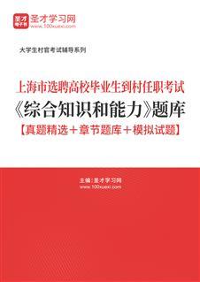 2020年上海市选聘高校毕业生到村任职考试《综合知识和能力》题库【真题精选+章节题库+模拟试题】