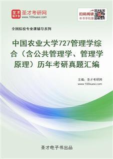中国农业大学《727管理学综合》(含公共管理学、管理学原理)历年考研真题汇编