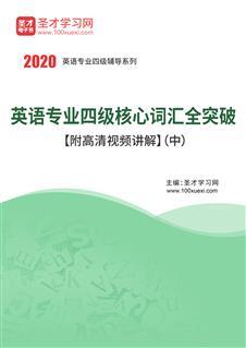 2020年英语专业四级核心词汇全突破【附高清视频讲解】(中)