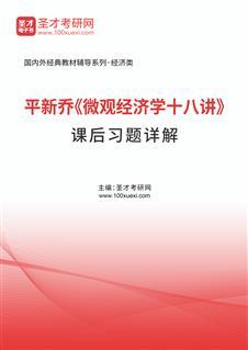 平新乔《微观经济学十八讲》课后习题详解