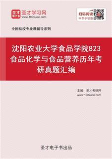 沈阳农业大学食品学院《823食品化学与食品营养》历年考研真题汇编