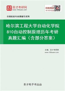 哈尔滨工程大学自动化学院810自动控制原理历年考研威廉希尔|体育投注汇编(含部分答案)