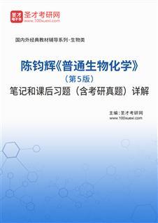 陈钧辉《普通生物化学》(第5版)笔记和课后习题(含考研威廉希尔|体育投注)详解