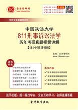 中国政法大学《811刑事诉讼法学》历年考研真题视频讲解【16小时高清视频】
