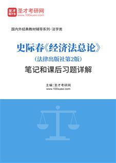 史际春《经济法总论》(法律出版社第2版)笔记和课后习题详解