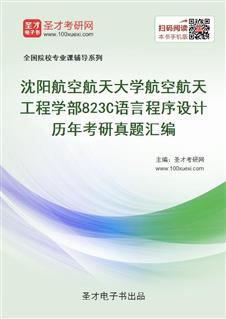 沈阳航空航天大学航空航天工程学部《823C语言程序设计》历年考研真题汇编