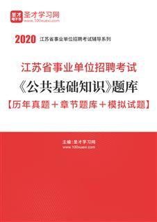 2020年江苏省事业单位招聘考试《公共基础知识》题库【历年真题+章节题库+模拟试题】