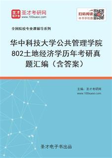 华中科技大学公共管理学院《802土地经济学》历年考研真题汇编(含答案)