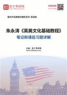 朱永涛《英美文化基础教程》笔记和课后习题详解