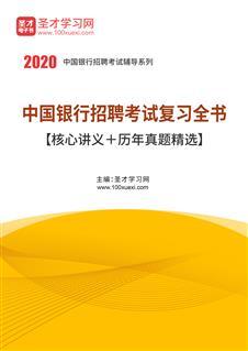 2020年中国银行招聘考试复习全书【核心讲义+历年真题精选】