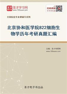 北京协和医学院822细胞生物学历年考研真题汇编