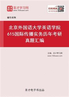 北京外国语大学英语学院615国际传播实务历年考研真题汇编