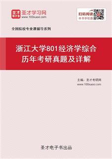 浙江大学《801经济学综合》历年考研真题及详解