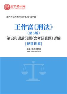 王作富《刑法》(第5版)笔记和课后习题(含考研真题)详解[视频讲解]