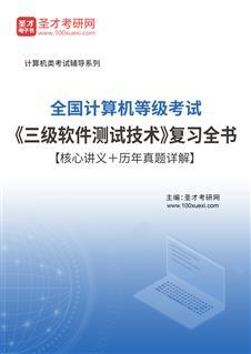 2020年9月全国计算机等级考试《三级软件测试技术》复习全书【核心讲义+历年真题详解】