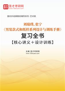 刘瑞璞、张宁《男装款式和纸样系列设计与训练手册》复习全书【核心讲义+设计训练】
