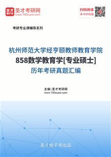 杭州师范大学经亨颐教师教育学院858数学教育学[专业硕士]历年考研真题汇编