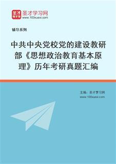 中共中央党校党的建设教研部《思想政治教育基本原理》历年考研真题汇编