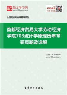 首都经济贸易大学劳动经济学院《703统计学原理》历年考研真题及详解