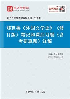 郑克鲁《外国文学史》(修订版)笔记和课后习题(含考研真题)详解