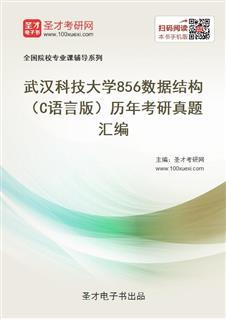 武汉科技大学《856数据结构》(C语言版)历年考研真题汇编