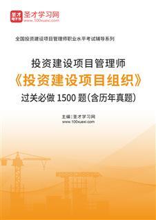 投资建设项目管理师《投资建设项目组织》过关必做1500题(含历年真题)