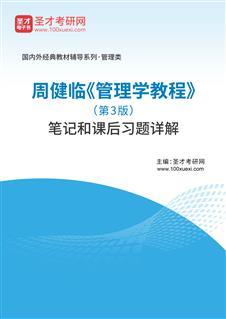 周健临《管理学教程》(第3版)笔记和课后习题详解