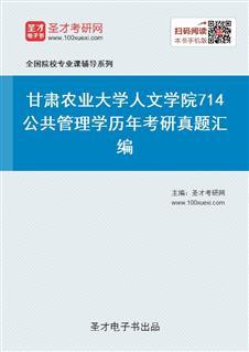 甘肃农业大学人文学院《714公共管理学》历年考研真题汇编