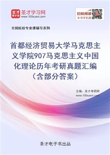 首都经济贸易大学马克思主义学院907马克思主义中国化理论历年考研真题汇编(含部分答案)