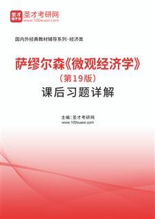 萨缪尔森《微观经济学》(第19版)课后习题详解