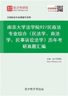 南京大学法学院《927民商法专业综合(民法学、商法学、民事诉讼法学)》历年考研真题汇编