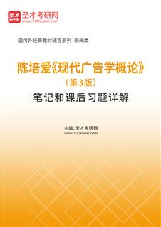 陈培爱《现代广告学概论》(第3版)笔记和课后习题详解