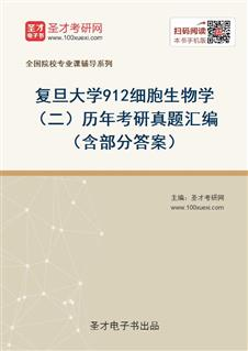 复旦大学912细胞生物学(二)历年考研真题汇编(含部分答案)