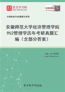 安徽师范大学经济管理学院《952管理学》历年考研真题汇编(含部分答案)