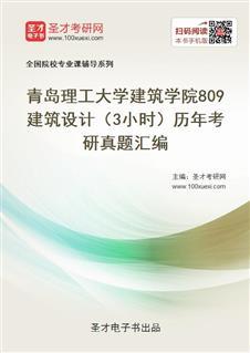 青岛理工大学建筑学院809建筑设计(3小时)历年考研真题汇编