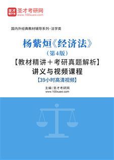 杨紫烜《经济法》(第4版)【教材精讲+考研真题解析】讲义与视频课程【39小时高清视频】