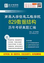 南昌大学信息工程学院829数据结构历年考研真题汇编