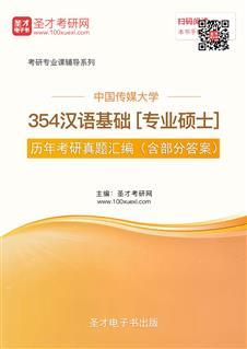中国传媒大学《354汉语基础》[专业硕士]历年考研真题汇编(含部分答案)