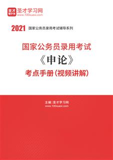 2021年国家公务员录用考试《申论》考点手册(视频讲解)