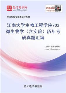 江南大学生物工程学院《702微生物学(含实验)》历年考研真题汇编