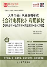 天津市会计从业资格考试《会计电算化》专用教材【考纲分析+考点精讲+真题演练+强化习题】