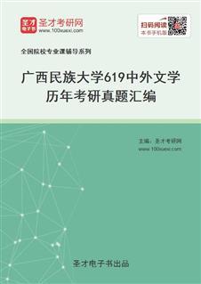 广西民族大学《619中外文学》历年考研真题汇编