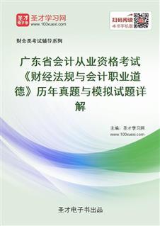 广东省会计从业资格考试《财经法规与会计职业道德》历年真题与模拟试题详解