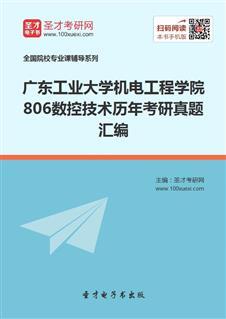 广东工业大学机电工程学院《806数控技术》历年考研真题汇编